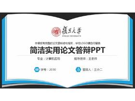 课本背景的毕业论文答辩PPT模板