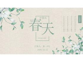绿色淡雅水彩花卉背景春天PPT主题模板