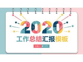 彩色孟菲斯�L格的2020工作��Y�R��PPT模板