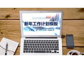电脑手机木纹背景新年工作计划PPT模板