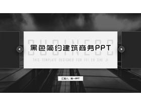 黑色商业建筑背景通用商务PPT模板免费下载