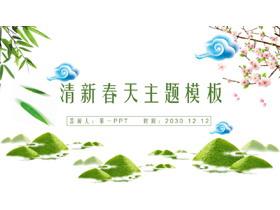 青山绿竹桃花背景春天主题PPT模板