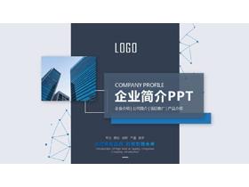 蓝色点线卡片背景网络科技公司PPT模板