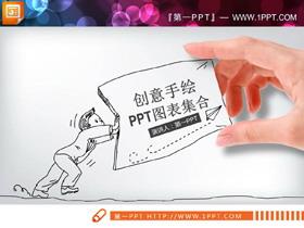 38张创意手绘PPT图表大全