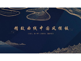 精致曲线创意高端中国风PPT模板