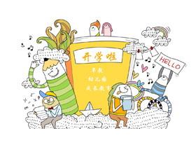 可爱卡通搞怪风格幼儿园开学啦必发88模板