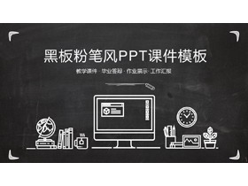 黑板粉�P�LPPT�n件模板