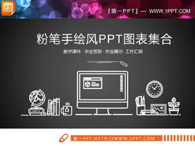 白色粉�P手�L�LPPT�D表集合