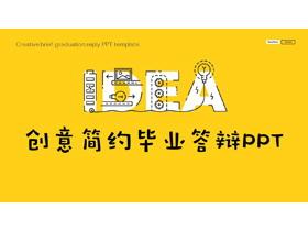 黄色创意MBE风格PPT模板