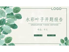 清新水彩叶子背景的毕业论文开题报告PPT模板