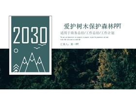 绿色爱护树木保护森林PPT模板