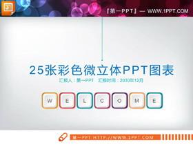 25张彩色微立体并列关系PPT图表