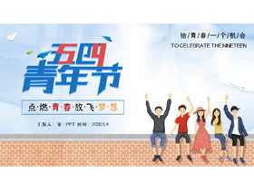 《点燃青春放飞梦想》五四青年节必发88模板