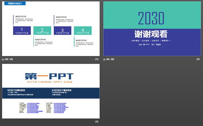 长尾夹背景的企业责任与执行力培训PPT课件模板