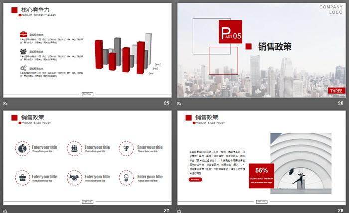 公司产品介绍产品宣传PPT模板