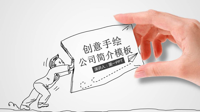 人物手势与手绘插图结合的公司简介PPT模板