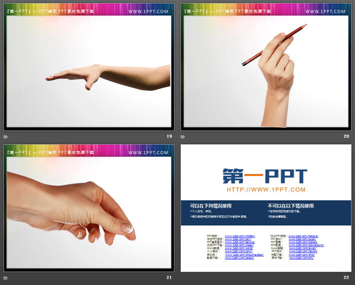 27张透明背景的人物手势PPT插图素材