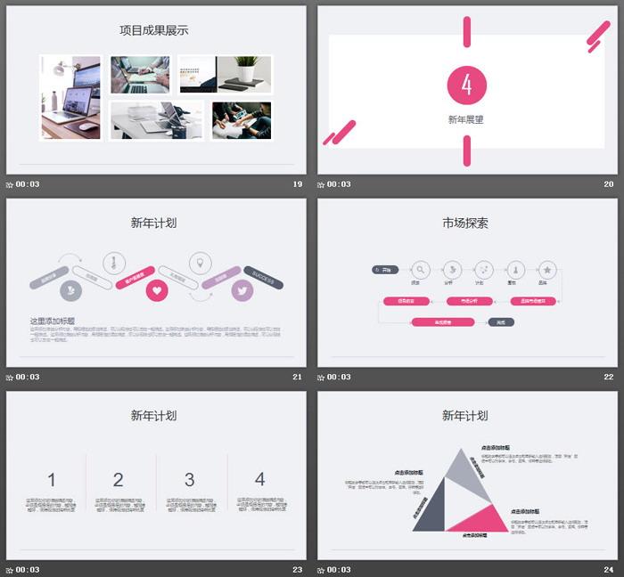 极简粉色卡片样式的工作计划PPT模板