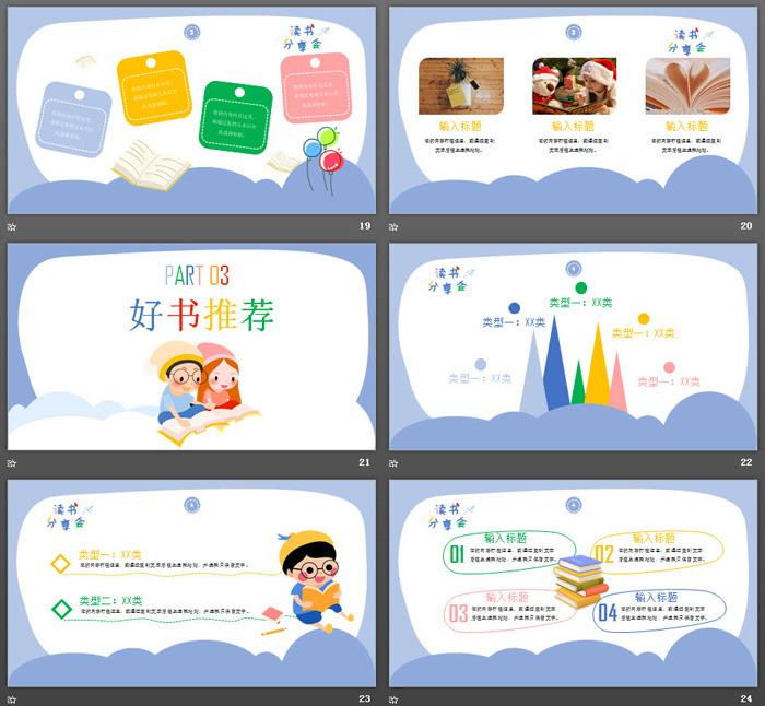 可爱卡通儿童学习背景的读书分享会必发88模板