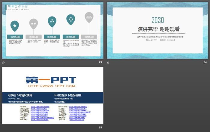 蓝色水彩背景的简洁风格个人述职报告PPT模板