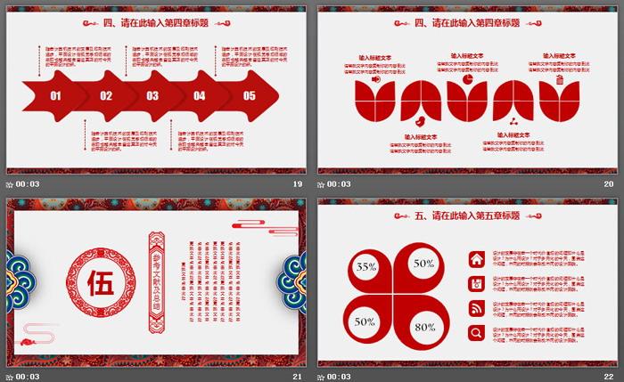 精美剪纸民族风传统节日PPT模板