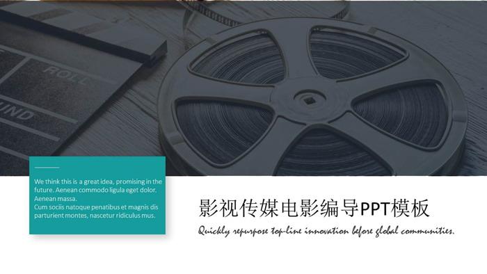 胶片背景的影视传媒主题必发88模板