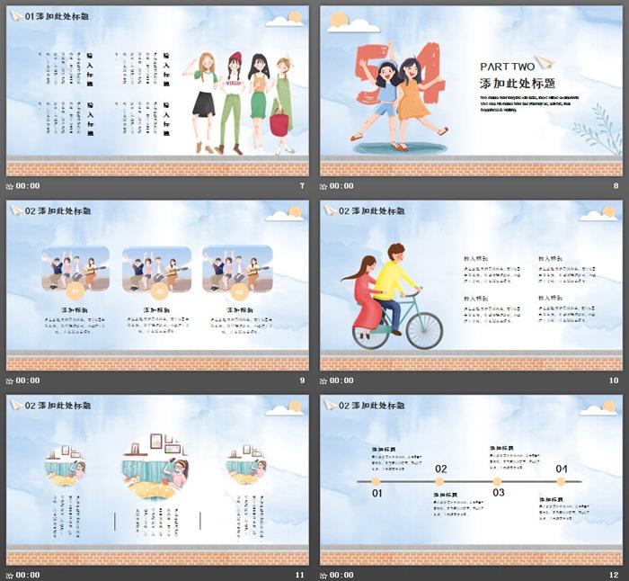 《点燃青春放飞梦想》五四青年节PPT模板
