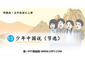 《少年中国说》必发88优质课件