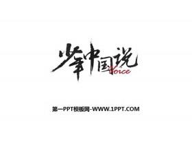《少年中国说》必发88精品课件