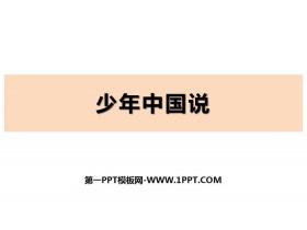 《少年中国说》必发88优秀课件下载
