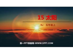 《太阳》PPT优质课件