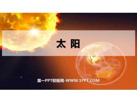 《太阳》PPT精品课件