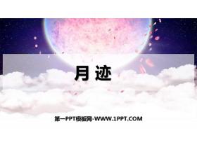 《月迹》PPT优秀课件