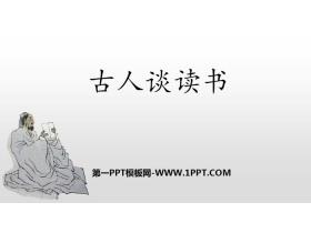 《古人��x��》PPT教�W�n件