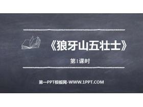 《狼牙山五壮士》PPT课件(第1课时)