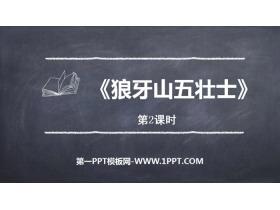 《狼牙山五壮士》PPT课件(第2课时)