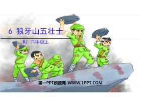 《狼牙山五壮士》PPT免费课件