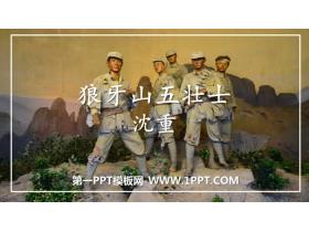 《狼牙山五壮士》PPT免费下载