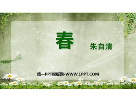 《春》PPT免费下载