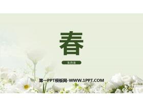 《春》PPT优秀课件