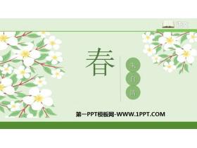 《春》PPT优质课件