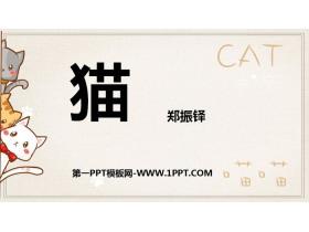 《猫》PPT免费下载