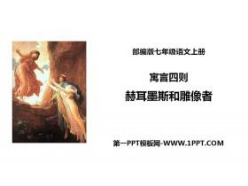 《赫耳墨斯和雕像者》寓言四则PPT