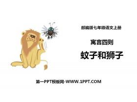 《蚊子和狮子》寓言四则PPT