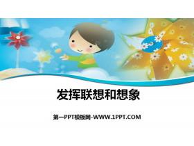 《发挥联想和想象》PPT下载