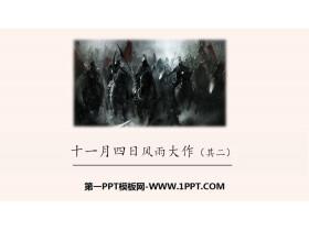 《十一月四日风雨大作》课外古诗词诵读PPT