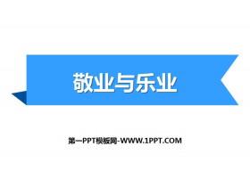 《敬业与乐业》PPT免费课件