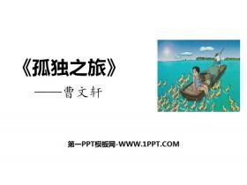 《孤独之旅》PPT教学课件