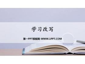 《�W�改��》PPT教�W�n件