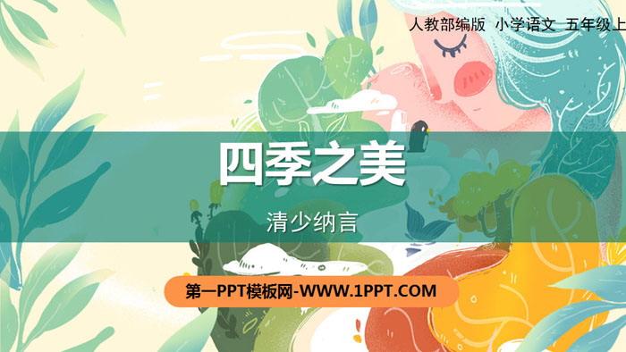英语ppt主题_《四季之美》PPT下载 - 第一PPT